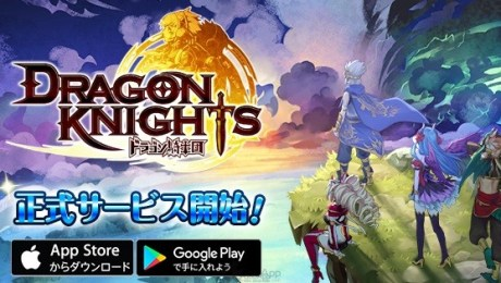 Nexon's Mobile RPG Dragon Knights is Now Available for Download!