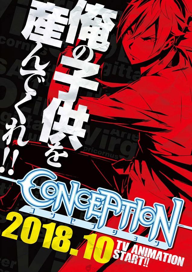 Conception: Ore no Kodomo o Undekure!