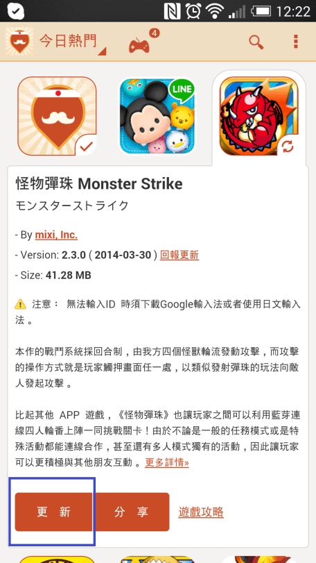 Screenshot_2014-04-01-12-22-39