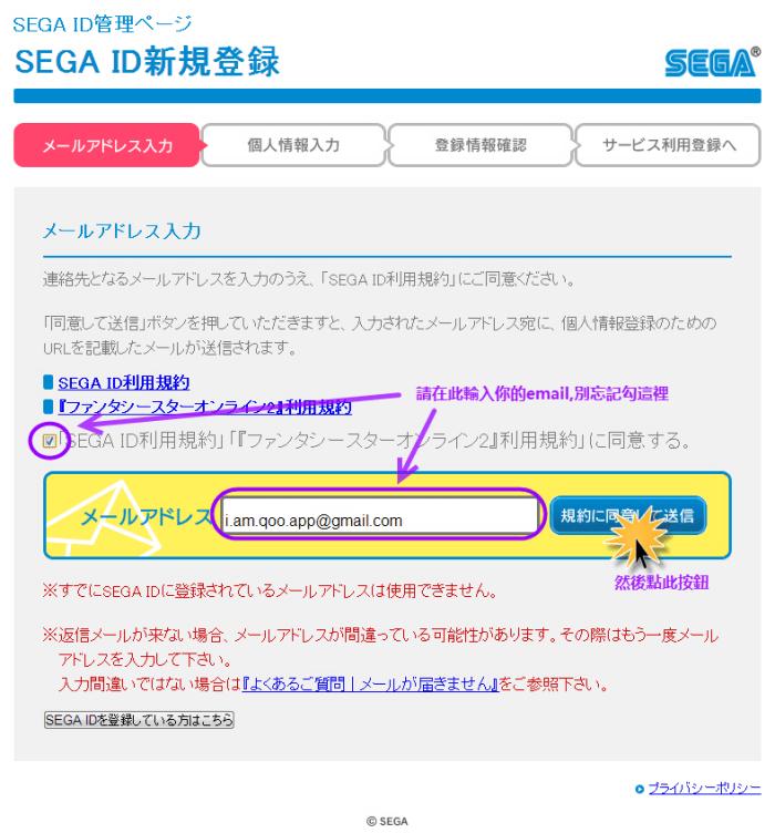 register-sega-1