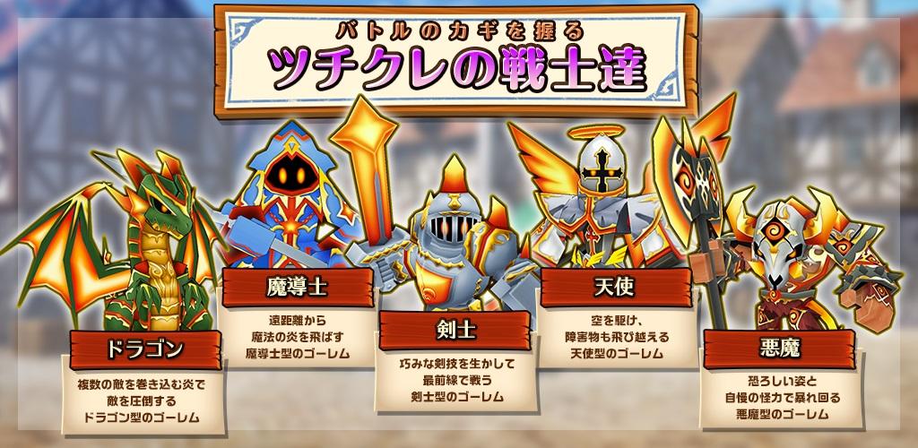 魔女のニーナとツチクレの戦士5
