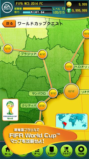 FIFA WORLD CUP BRAZIL2