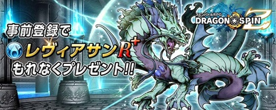 dragon spin z
