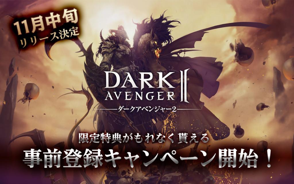 dark avenger pre
