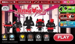 revenge wolf game 1