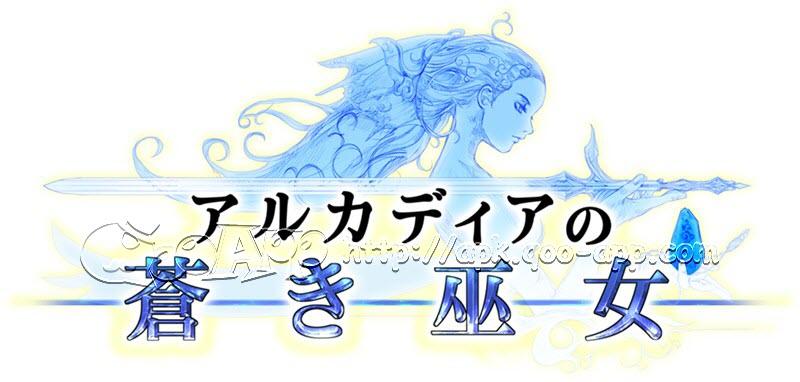 蒼藍巫女logo