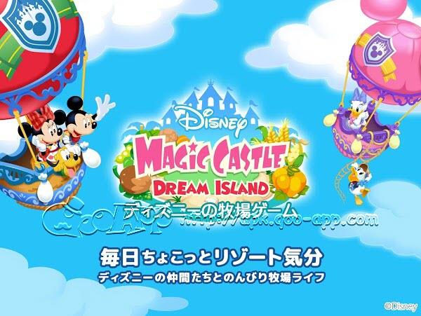 disney magic castle main