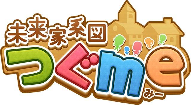 未来家系図 つぐme logo