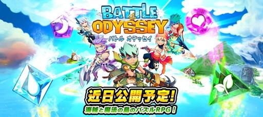 Battle Odyssey logo