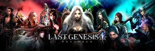 lastgenesis 01