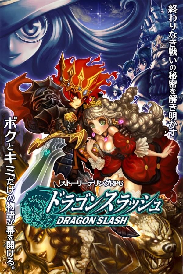 DRAGON SLASH 01