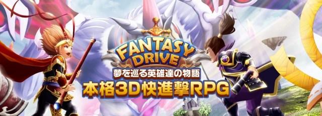 fantasy drive 01