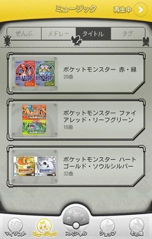 ポケモン音楽図鑑03
