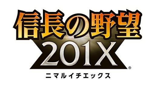 信長之野望201X 01