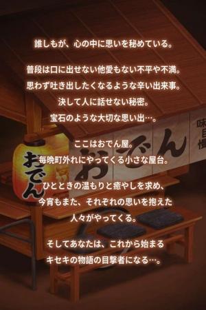 關東煮04