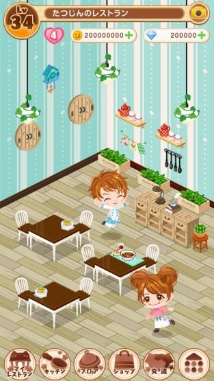 我的餐廳3DX05