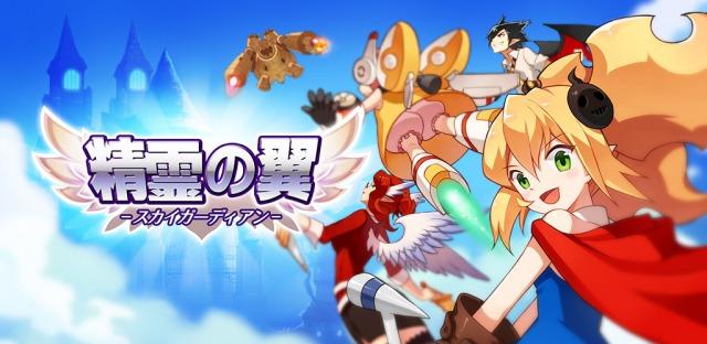 精靈之翼01