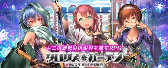 【Qoo情報】限制級爆衣RPG「CHLORIS GARDEN(クロリス・ガーデン) 」正式在GREE和Mixi上線 - QooApp