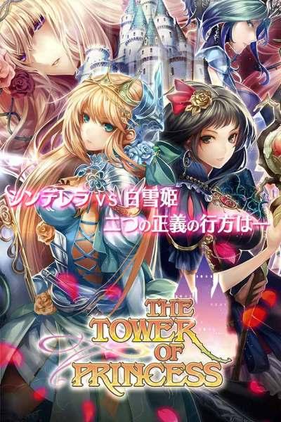 タワー オブ プリンセス01