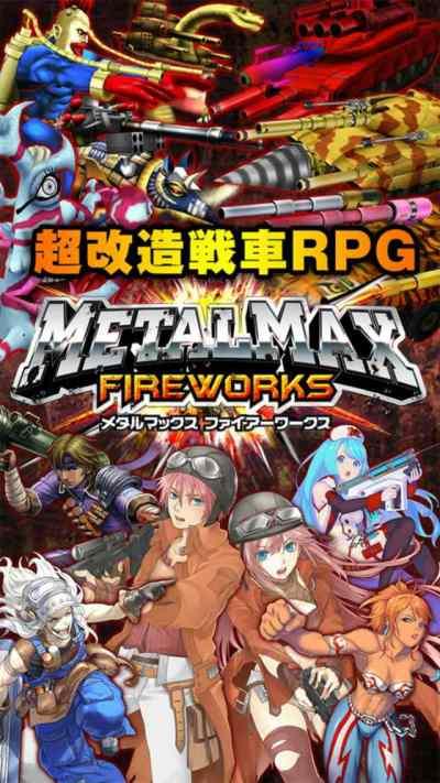 METAL MAX FIREWORKS 01