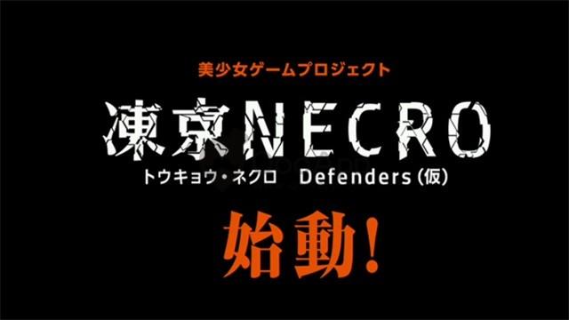 凍京NECRO Defenders 題圖