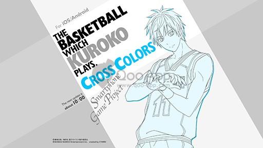 黑子的籃球3
