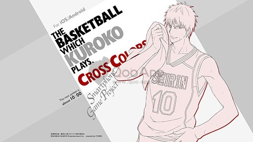 黑子的籃球4