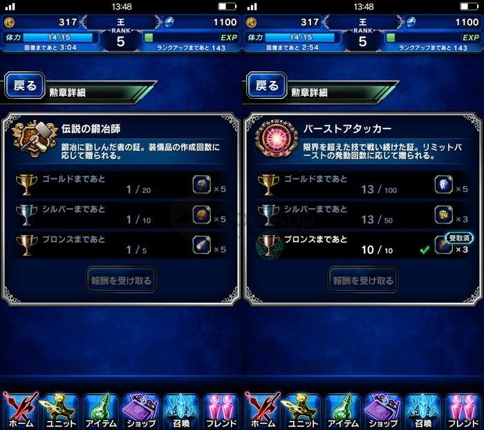07.徽章圖鑑1