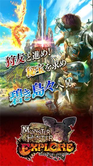Monster Hunter 01