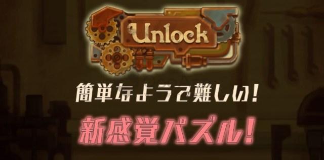unlock01