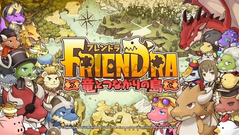 【Qoo下載】DMM新作手遊「FRIENDRA 龍絆之島」iOS/Android版上架!QooApp獨家提供APK檔 - QooApp