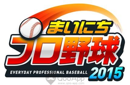 まいにちプロ野球01