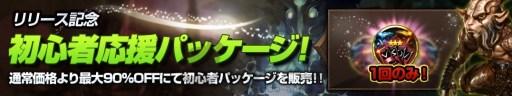 神々の戦争03