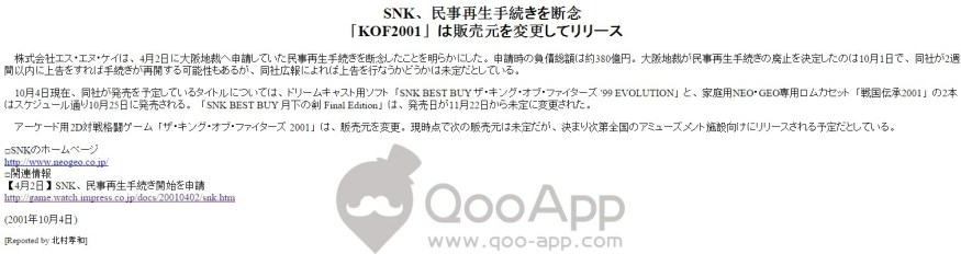 SNK05