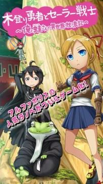 木登り勇者とセーラー戦士02