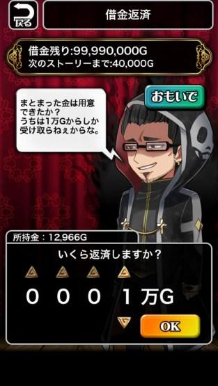 借金勇者04