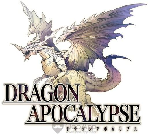 ドラゴンアポカリプス01