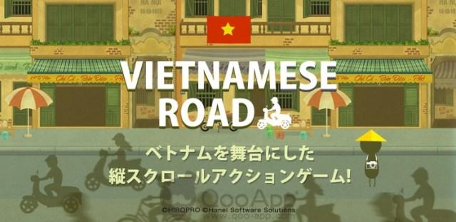 越南的街道01