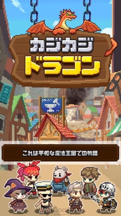 卡滋卡滋巨龍01