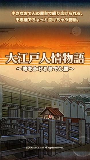 大江戶人情物語02