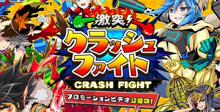 Crash Fight01