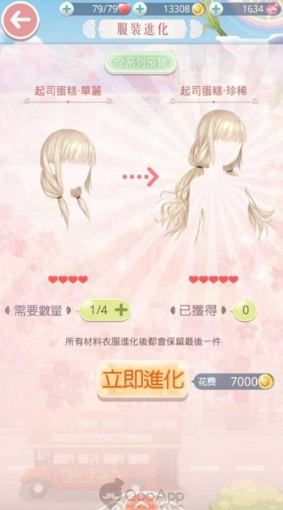 @圖03:舉凡遊戲中的髮型、衣服、襪子和鞋子等等都可以透過進化功能,產生更高階的轉變。