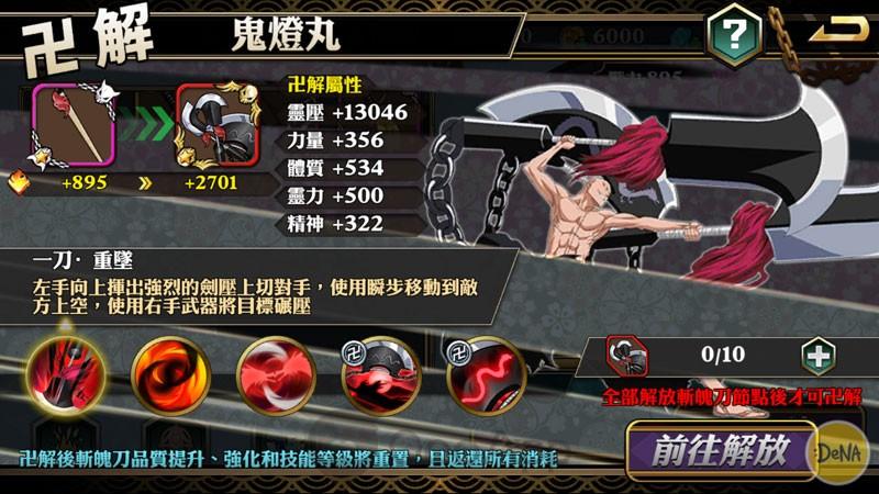 斬魄刀-卍解系統