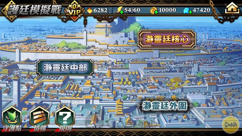 PVP護廷模擬戰-瀞靈廷