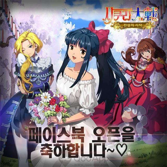 SakuraWars 01