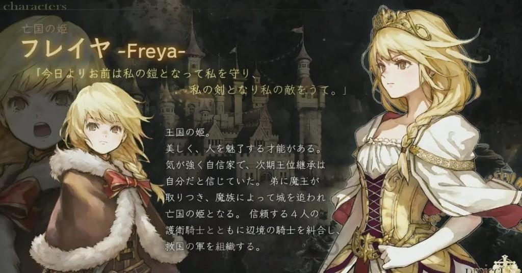 Project FREYA02