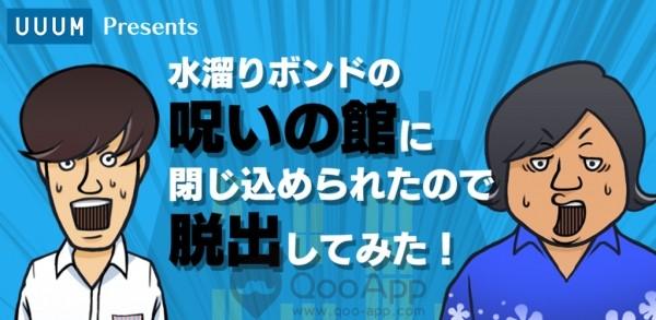 MizutamaribondDasshutsu_1007_01