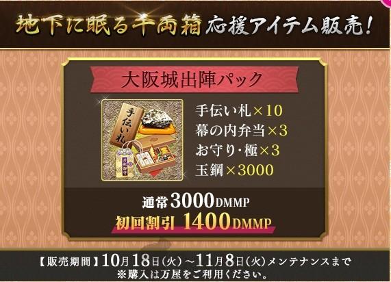 刀劍亂舞-ONLINE-101801