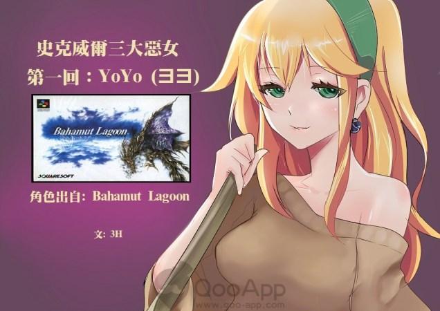 YOYOfinal1