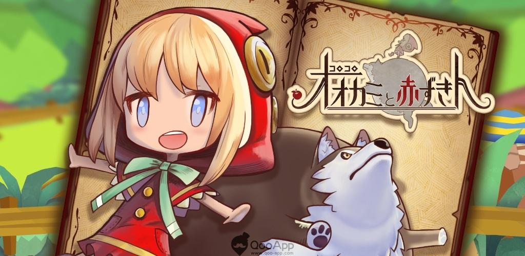 【Qoo下載】在童話世界中跑酷!《滾滾狼和小紅帽》雙平臺配信開始 - QooApp